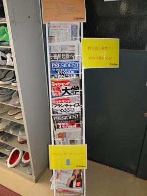 300 x 400 · 108 kB · jpeg, Kabar dan majalah,supaya bisa belajar